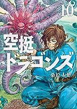 空挺ドラゴンズ(10) (アフタヌーンコミックス)