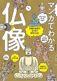 マンガでわかる仏像: 仏像の世界がますます好きになる!