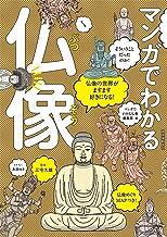 表紙: マンガでわかる仏像: 仏像の世界がますます好きになる! | 永田 ゆき
