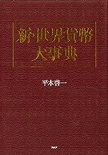 表紙: 新・世界貨幣大事典 | 平木 啓一