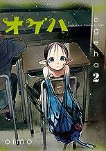 表紙: オゲハ2 (it COMICS)   oimo