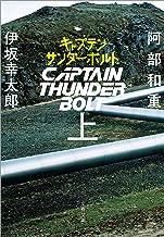 表紙: キャプテンサンダーボルト 上 (文春文庫)   伊坂幸太郎