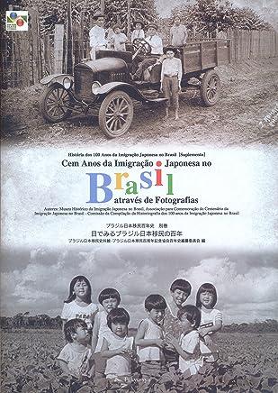 100 Anos da Imigração Japonesa no Brasil Através de Fotografias