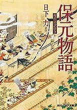 表紙: 保元物語 現代語訳付き (角川ソフィア文庫) | 日下 力