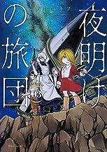表紙: 夜明けの旅団(3) (モーニングコミックス)   片山ユキヲ