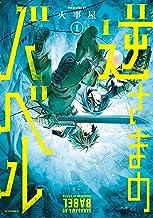 逆さまのバベル(1) (コミックDAYSコミックス)