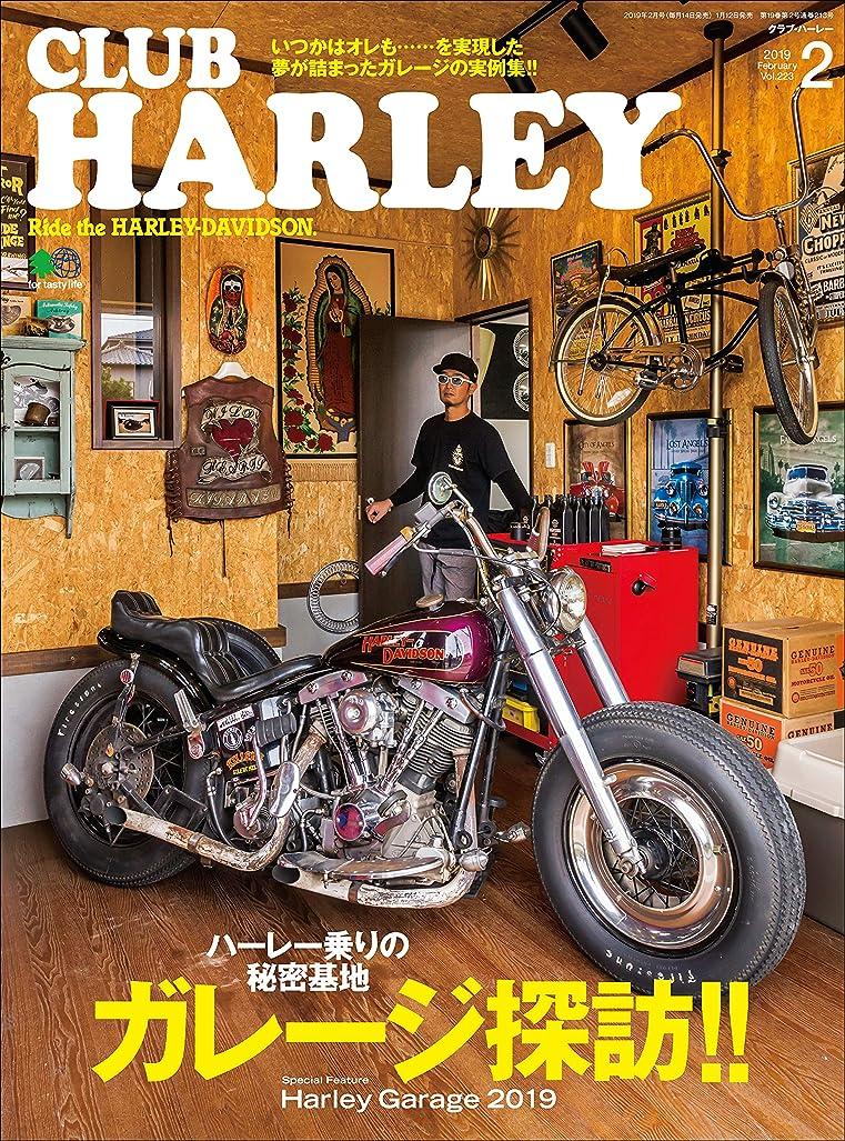 特徴づける植生退却CLUB HARLEY (クラブハーレー)2019年2月号 Vol.223[雑誌]