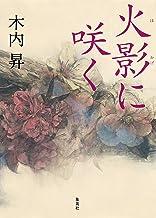 表紙: 火影に咲く (集英社文芸単行本) | 木内昇
