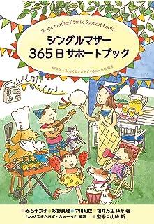 シングルマザー365日サポートブック