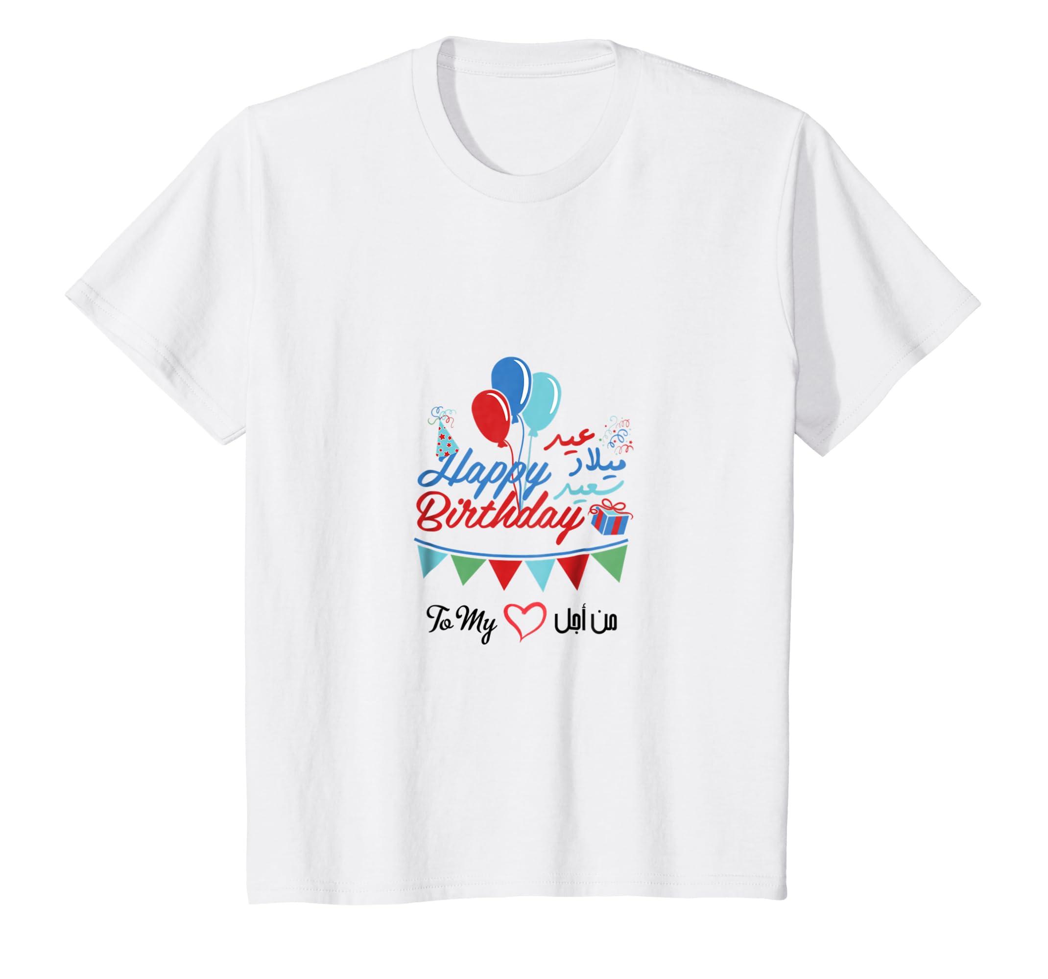 Amazon Happy Birthday T Shirt With Arabic Words Clothing