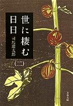 表紙: 世に棲む日日(二) (文春文庫)   司馬遼太郎
