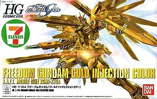 HGCE 1/144 フリーダムガンダム ゴールドインジェクションカラー プラモデル(セブン-イレブン限定)
