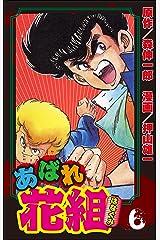あばれ花組 (6) (ぶんか社コミックス) Kindle版