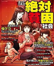 まんが日本の絶対貧困社会 (コアコミックス)