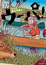 表紙: まんが 新白河原人 ウーパ!(10) (モーニングコミックス) | 守村大
