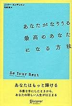 表紙: あなたがなりうる最高のあなたになる方法 | ジェリー・ミンチントン