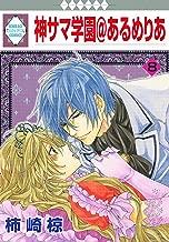 KAMISAMA GAKUEN AT ARMERIA 8 (TOSUISHA ICHI RACI COMICS) (Japanese Edition)