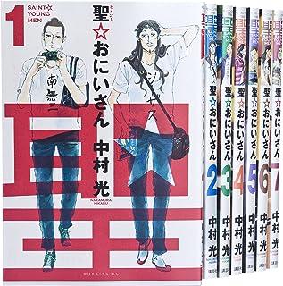 聖☆おにいさん コミック 1-7巻 セット (モーニングKC)