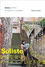 表紙: Soliste{ソリスト} おとな女子ヨーロッパひとり歩き Soliste{ソリスト} おとな女子ヨーロッパひとり旅   寺田 和代