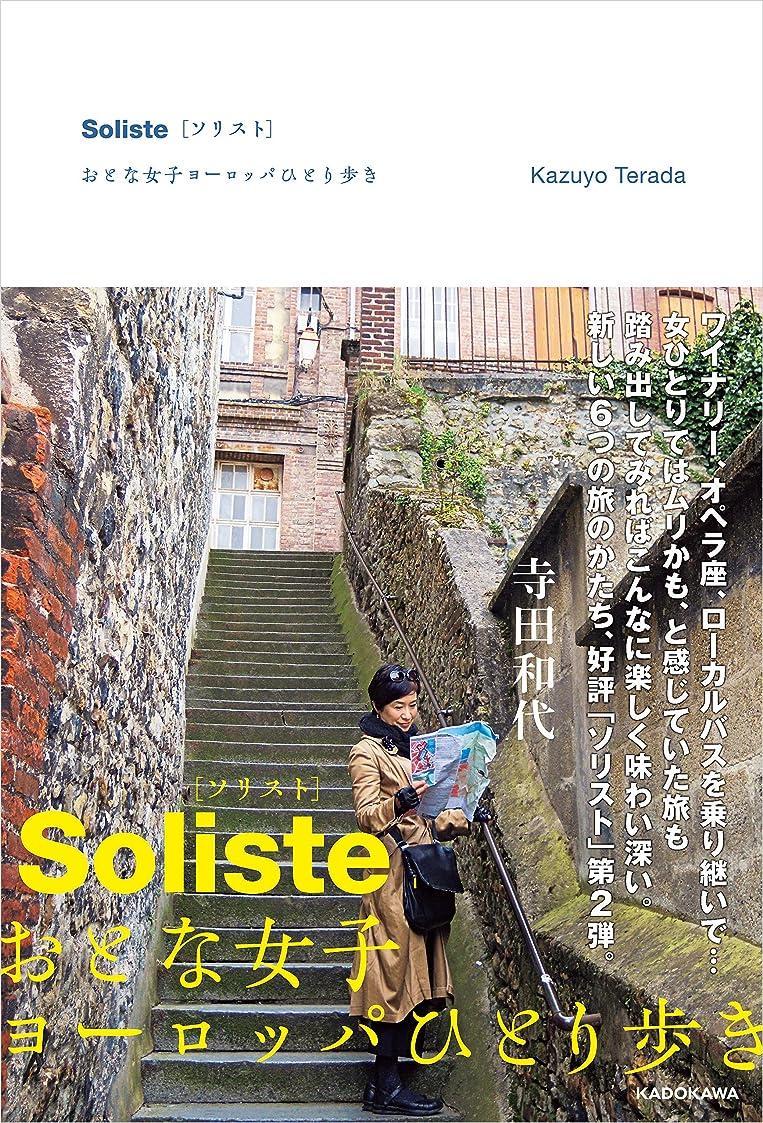 リング愛情深い豊富なSoliste{ソリスト} おとな女子ヨーロッパひとり歩き Soliste{ソリスト} おとな女子ヨーロッパひとり旅