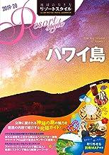 表紙: 地球の歩き方 リゾートスタイル R02 ハワイ島 2019-2020 (地球の歩き方リゾートスタイル) | 地球の歩き方編集室