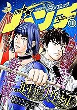 月刊コミックバンチ 2020年10月号 [雑誌] (バンチコミックス)