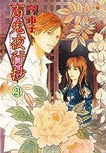 表紙: 百鬼夜行抄(21) (Nemuki+コミックス)   今市子