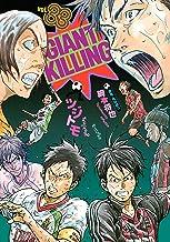 表紙: GIANT KILLING(33) (モーニングコミックス) | 綱本将也
