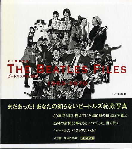 ビートルズの2700日―The Beatles Files1963‐1970