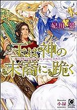 表紙: 王は神の末裔に跪く【イラスト入り】 (ガッシュ文庫) | 妃川螢