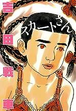 表紙: スカートさん (ビームコミックス) | 吉田 戦車