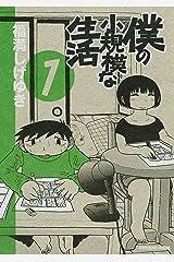 僕の小規模な生活(1) (モーニングコミックス) Kindle版