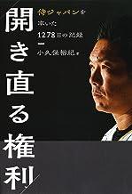 表紙: 開き直る権利 侍ジャパンを率いた1278日の記録   小久保 裕紀