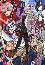 表紙: Fate/Grand Order アンソロジーコミック STAR(8) (星海社コミックス)   TYPE-MOON