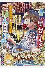 ごはん日和 Vol.24 屋台グルメ [雑誌] (ぶんか社コミックス) Kindle版