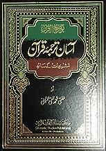 Best complete quran translation in urdu Reviews