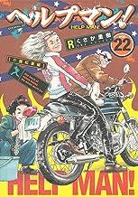 ヘルプマン!(22) (イブニングコミックス)