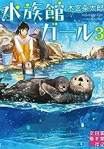 表紙: 水族館ガール3 (実業之日本社文庫) | 木宮 条太郎
