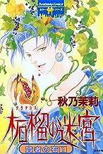 表紙: 賢者の石 (1) 柘榴(グラナシス)の迷宮 (ぶんか社コミックス) | 秋乃茉莉
