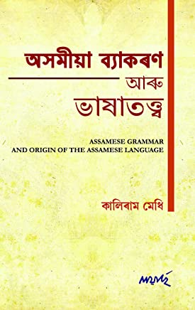 Amazon in: Assamese - Grammar / Language, Linguistics & Writing: Books
