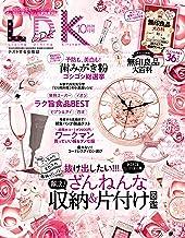 表紙: LDK (エル・ディー・ケー) 2020年10月号 [雑誌]   LDK編集部