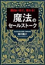 表紙: 魔法のセールストーク | 堀口 龍介