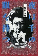 表紙: 夜は千の眼を持つ【電子特典付き】 (ビームコミックス)   上野 顕太郎