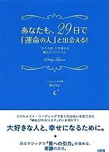 表紙: あなたも、29日で「運命の人」と出会える! 「女の本能」が目覚める魔法のプログラム (大和出版) | Keiko