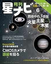 表紙: 月刊星ナビ 2018年6月号 [雑誌] | 星ナビ編集部
