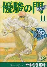 優駿の門ピエタ 11 (プレイコミックシリーズ)