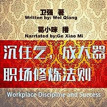 沉住气,成大器:职场修炼法则 - 沉住氣,成大器:職場修煉法則 [Workplace Discipline and Success]