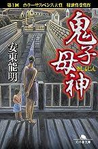 表紙: 鬼子母神 (幻冬舎文庫)   安東能明