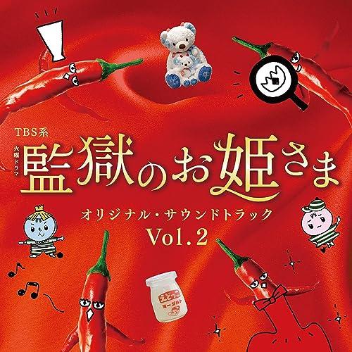 TBS系 火曜ドラマ「監獄のお姫さま」オリジナル・サウンドトラック Vol.2