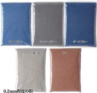 カラーサンド 各200g ライトブルー×シルバーグレー×ダークブルー×ホワイト※鉛白色×タンの5色セット 細粒(0.2mm程度の粒) Sタイプ #日本製